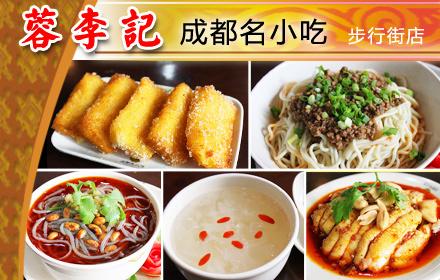 蓉李记邀您感受成都文化品尝成都名小吃_美食