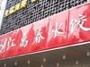 江万春水饺