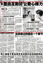 江淮晨报 A型血互助团让爱心接力