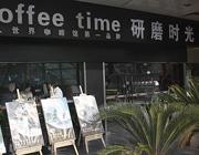 休闲小资好去处研磨时光咖啡馆