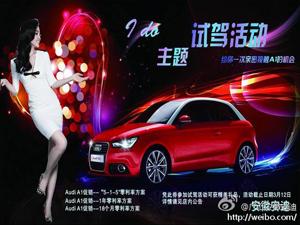 """广汇安徽安迪开展奥迪A1""""半价享车""""免息购车计划"""