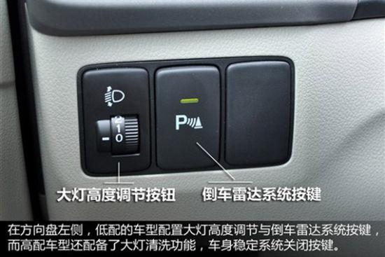 本田思域车内按钮图解
