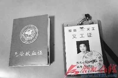 胡明朗的献血证和义工证