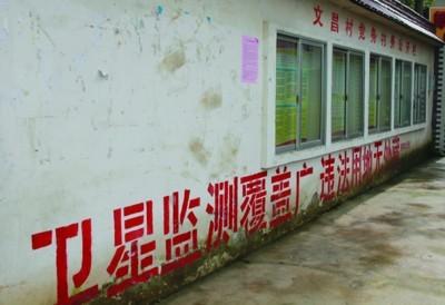 文昌村村委会门前的墙上,宣传标语不久前才刷上去的