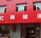 人气推荐―红红辣椒湘菜馆