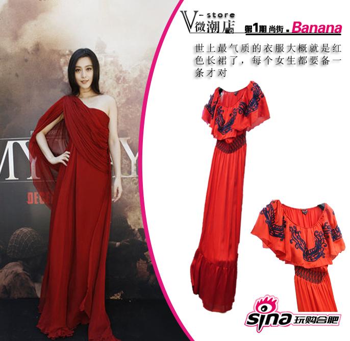 民族风红色长裙搭配解析