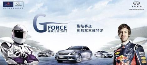 英菲尼迪G-Force极风之旅 2012赛季火热招募中