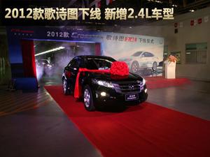 2012款广本歌诗图下线 新增2.4L车型