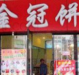 瑶海区―金冠饼屋