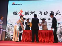 车敦安、陈彤、杨增权、胡静四位领导共同盖章