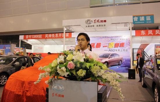 东风风神厂家领导为新车揭幕致辞