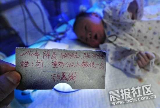 男婴身边留有一张字条