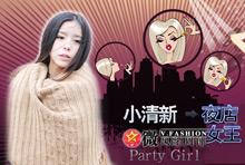 微风尚 Party Girl分享电眼女王妆容