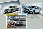 德系三剑客 豪华品牌紧凑级SUV对比