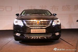 上汽荣威950上市 售价18.89-31.99万元