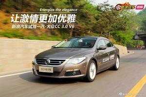 让激情更加优雅 新浪汽车试驾一汽-大众CC 3.0 V6