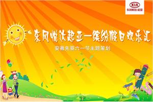缤纷假日欢乐汇―安徽先驱六一节主题策划