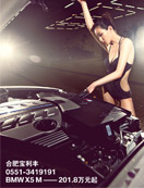 惹火车模邂逅BMW X5M