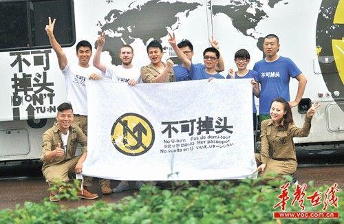 12名青年卖房环游世界
