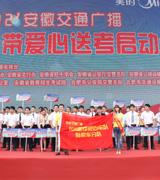 安徽广播电视台副台长邹晓利宣布正式启动