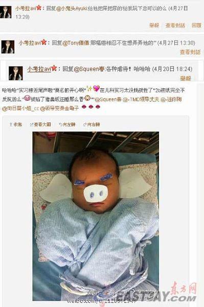 """""""小考拉avi""""拍下自己戏弄婴儿的照片,并表示""""看那副癌像,忍不住各种虐待"""""""