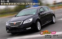 2012款荣威950