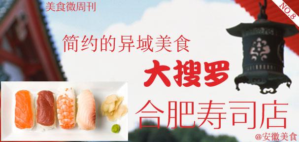 合肥寿司店大搜罗