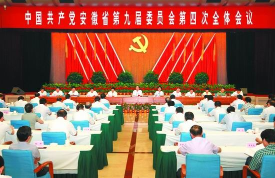 6月10日,中国共产党安徽省第九届委员会第四次全体会议在合肥举行。图为大会会场。徐国康摄