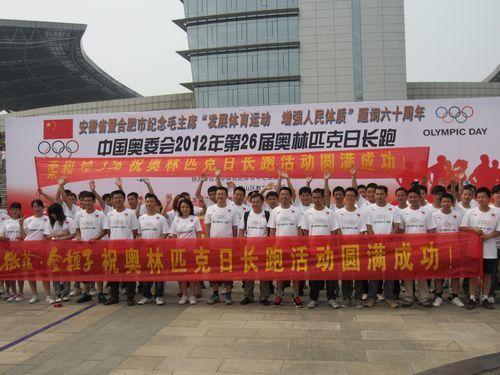 安徽金种子助跑奥林匹克日合影纪念(图)
