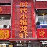 芜湖路龙虾-时代小雅