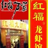 胜利路红福龙虾馆
