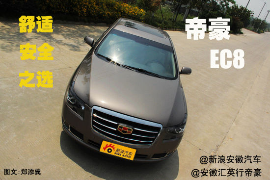 帝豪EC8 2.4L豪华版实拍