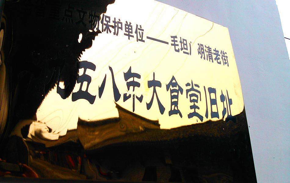 1958年大食堂旧址仍保存完整(图片来自:六安人论坛)