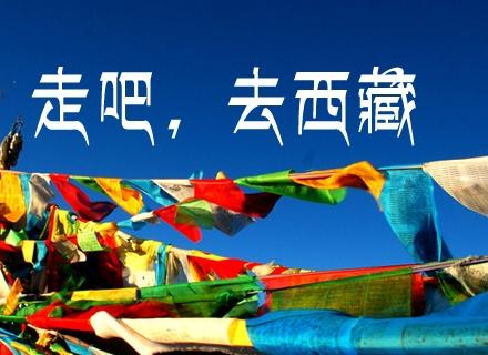 走吧!去西藏