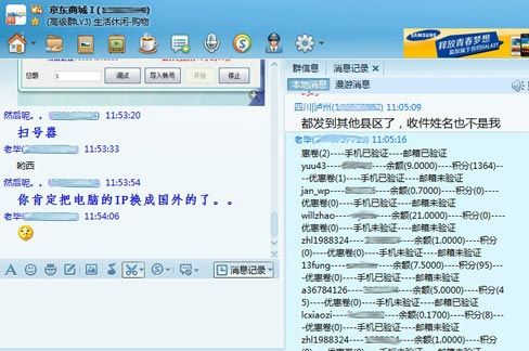 (图片说明:QQ群里公布了大量京东用户信息)