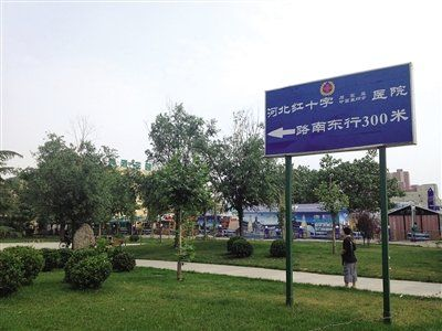 河北红十字石家庄中西医医院巨大的指示牌。