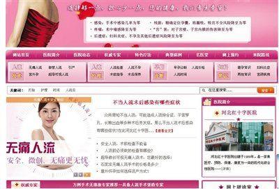 河北红十字石家庄中西医医院官网上宣传人流。