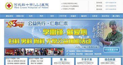 河北红十字石家庄中西医医院另一个网址的网页在宣传公益。
