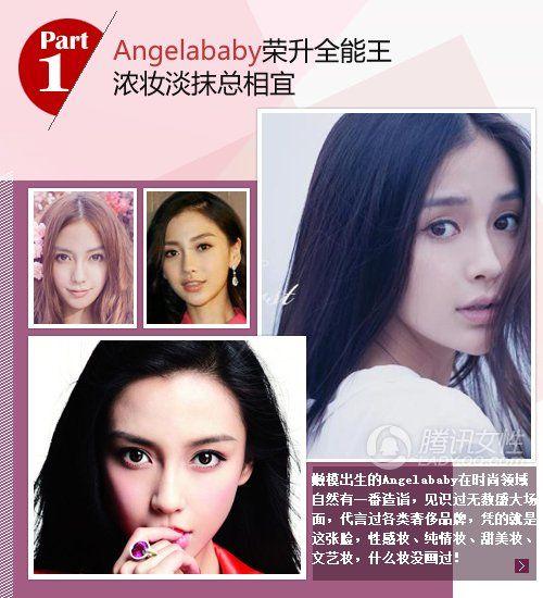 Angelababy荣升全能王 浓妆淡抹总相宜