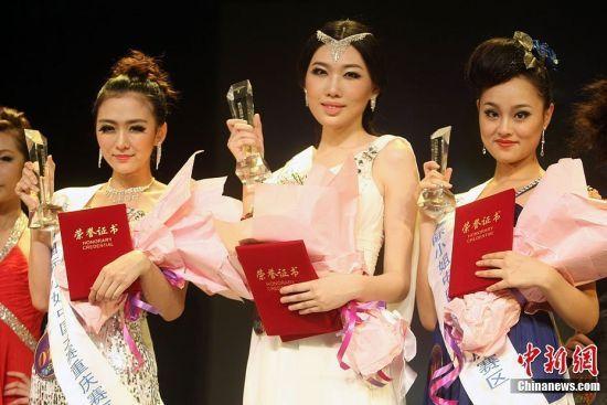 重庆国际小姐选美三强出炉(图:中新网)