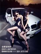 合肥宝利丰 BMW X5 M