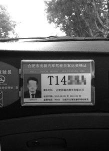 梁女士拍下的涉事司机客运资格证