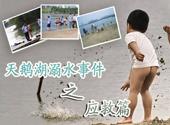天鹅湖溺水事件应救篇