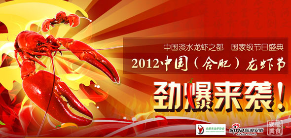 2012中国(合肥)龙虾节劲爆来袭