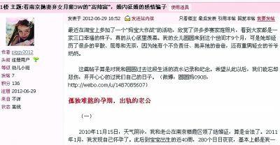 女博士小王的微博中也有对未来的憧憬。(网页截图)