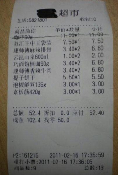 网传超市小票能致癌 看看你可中招了