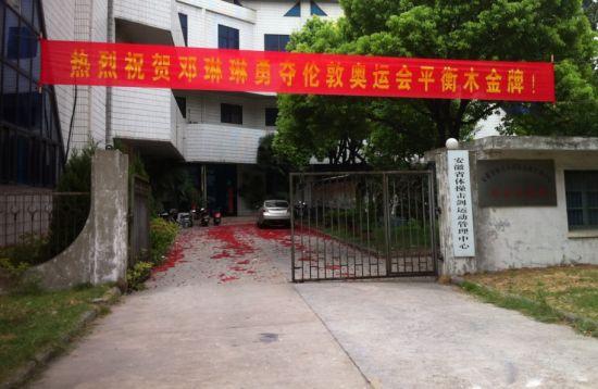 安徽省体操击剑中心挂起的祝贺横幅