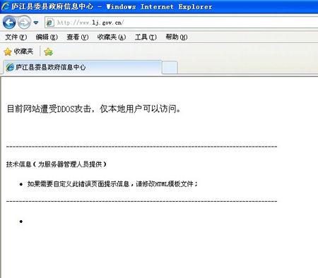 庐江县人民政府网站(编辑截图)