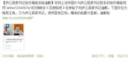 庐江县委书记艳照新进展:艳照发布者现身说明真相.jpg