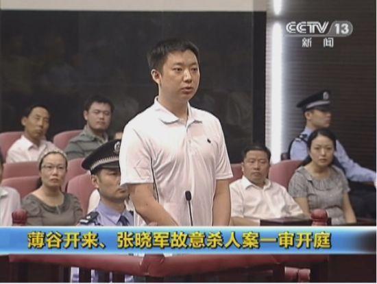 薄谷开来、张晓军故意杀人案一审开庭场景